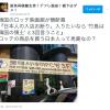 韓国のロッテ、「日本人の入店お断り」を実施中です