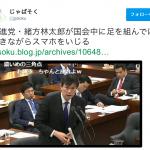 【これはひどい】民進党・緒方林太郎が国会審議中に足を組み、スマホいじり。そして審議中いなくなる