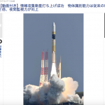 H2Aロケット33号機、打ち上げ成功! 情報収集衛星「レーダー5号機」を分離し予定軌道に投入