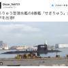 【動画】海上自衛隊 新型潜水艦せきりゅう(赤龍)、本日3月13日就役いたしました。神戸港を出港