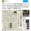 週明けから、メディアのウソによる「辻元清美の生(なま)コン祭り」スタートか?