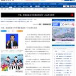 中国報道に関して、産経新聞が信用できる理由