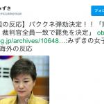 韓国 : 朴 槿恵(パク・クネ)大統領の弾劾(だんがい)が成立。いよいよ朝鮮戦争が再開されるのですか?