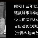 【動画で知る歴史】張鼓峰(ちょうこほう)事件が勃発する前に行われた、吉田茂氏(麻生太郎氏の祖父)の講演