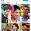 【ダメダメな民進党】森友学園に関して、蓮舫が事実を知らないまま質問していたことがわかる動画