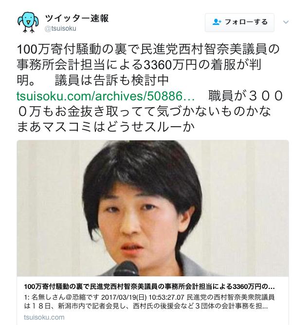 民進党・西村智奈美(にしむら ...