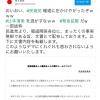【森友 あとの祭り2】民進党が、辻元清美 議員の事実を隠し、報道機関に圧力をかけました