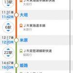 3月4日JRダイヤ改正:今回の改正で、普通列車&1日で東京から小倉(福岡県の)まで可能に