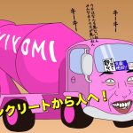 民進党のヤラセ工作で、もう「辻元清美・生(なま)コン祭り」スタート。新たな証拠も