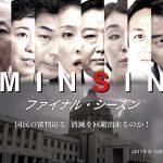 【辻元清美 生コンまつり】NHKが放送しない国会中継?安倍総理「産経新聞に出た三つの疑惑を、辻元議員は証明しなければならない」