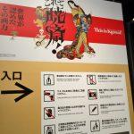東京・渋谷 文化村で開催中の河鍋暁斎(かわなべきょうさい)展に行ってきました