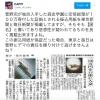 【森友学園とマスコミ】ウソとデマを堂々と紙面にのせた毎日新聞、東京新聞