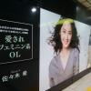 東京・渋谷 表参道(おもてさんどう)で 1