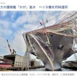 海上自衛隊ヘリ空母「かが(加賀)」(24DDH)、3月22日就役