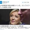【フランス大統領選は4/23】ルペン候補演説:私は、合法移民も不法移民も停止させたい