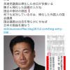 民進党・福山哲郎議員は帰化朝鮮人?