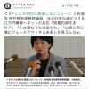 民進党・西村智奈美(にしむら ちなみ)議員も帰化朝鮮人?