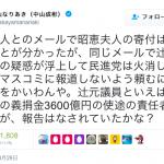 民進党のネット弾圧?大手まとめサイトがアクセス不能に。「辻元清美が震災義捐金3600億円を北朝鮮に流した?」というツィートが原因か?