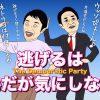 【辻元清美 生コンまつり】「逃げも隠れもいたしません」の民進党タマキン(玉木雄一郎)が、まっ先に逃げた