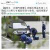 【やっぱり犯人は韓国人でした】3億円強奪事件、福岡空港で韓国人の男ら身柄確保