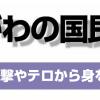 【開戦前】神奈川県作成:武力攻撃やテロから身を守る方法、総務省作成:核兵器攻撃の場合の対処