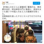 やっぱり犯人は朝鮮民族でした:TV報道は中国人と伝えてますが、朝鮮民族でした