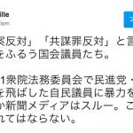 【動画あり】民進党・階(シナ)猛(たけし)、審議中、自民党議員に手を出し暴力問題をおこす