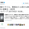 【開戦前】菅(すが)官房長官のツィッター「北朝鮮ミサイル、警報出たら頑丈な建物や地下街に避難を-政府」