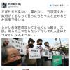 【共謀罪】デマをまき散らすのは、朝鮮系・帰化人政党(民進党・共産党・社民党)の皆様なのですか?