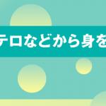 【開戦前】やっぱりダメな長崎県庁、ダメダメな長崎県知事。いざと言う時は、内閣官房 国民保護ポータルサイト