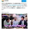 【開戦前】危機を知るために、情報弱者の人は、朝日新聞はやめてネットで事実を知ろう