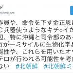 【開戦前】今度の戦争は、日本国内も戦場になる可能性があるのでは?