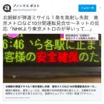 【開戦前】29日、北朝鮮がミサイルを発射したことで、東京の地下鉄(都営、東京メトロ)、10分間全線運休
