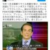 そろそろ日本も核武装、米国では報道が始まっています