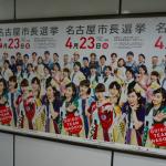 東京(品川)→名古屋を40分で結ぶリニアモーターの駅は、JRゲートタワーの地下にできる