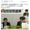 【開戦前】有事が近い(かもしれない)のに「森友ガー」しか言わない李氏朝鮮みたいな民進党