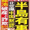 戦争間近の朝鮮半島。マスコミが報道しなかった「邦人(ほうじん=外国に住む日本人)保護に万全を期す」発言
