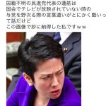 【ごろつき蓮舫】極道(ごくどう)の民進党?二重国籍の支那(しな)人疑惑は晴れてません