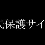 【開戦前】内閣官房HPより:日本に武力攻撃が迫ったときに鳴る「国民保護サイレン」の音