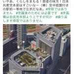 さすがは弱者の味方、共産党。日本共産党本部は駅前一等地、空中庭園付きで豪華絢爛(ごうかけんらん)