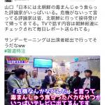 【開戦前】北朝鮮に接待を受けた人たち(TV出演者、日教組、労組、マスコミ)がつくウソにだまされないように!