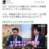 【動画】TVは、辻元清美には触れない方針だそうですよ
