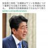 【開戦前】NHKが放送しなかった安倍総理大臣の答弁、そしてトランプ大統領のツィート