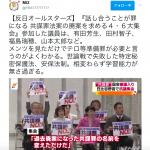 【共謀罪】デモで証明された朝鮮スタイル、気持ちが悪い民進党・共産党・社民党