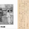 動画でサクっと知ろう!明治40(1907)年に出版された本で知る日本と朝鮮の関係