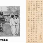 動画でサクっと理解しよう!明治40(1907)年に出版された本で知る日本と朝鮮の関係 その1〜5
