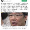 470回も利用した「買春目的の援助交際」を「貧困調査」と言い変える元官僚トップ前川喜平さん