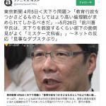 しばしば利用した「買春目的の援助交際」を「貧困調査」と言い変える元官僚トップ前川喜平さん