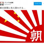 【動画】朝日のねつ造ウラ話、TBS(長崎ではNBC)の嫌がらせ
