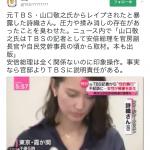 【マスコミのいつもの手口】TBS(長崎ではNBC長崎放送)の記者会見はヤラセじゃないの?
